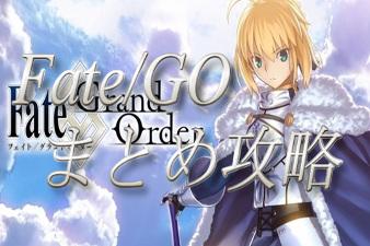 Fate/GOまとめ攻略